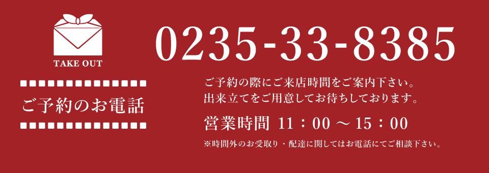 無量庵 電話番号